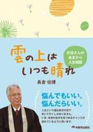 本願寺出版社(20年7月発行)