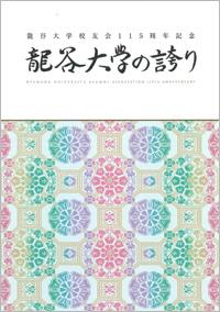 「龍谷大学の誇り」デジタルブック