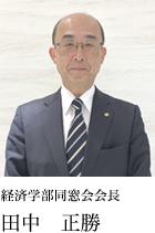 経済学部同窓会会長 田中 正勝