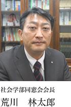 社会学部同窓会会長 荒川 林太郎