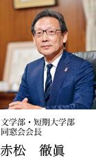 文学部・短期大学部 同窓会会長 赤松 徹眞
