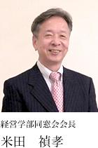 経営学部同窓会会長 米田 禎孝