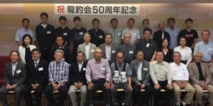 龍釣会創立50周年記念パーティー