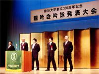 大学創立380周年記念吟詠発表大会