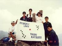 九重山へ仲間との登山