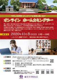 オンライン ホームカミングデーの開催【2020年】